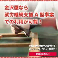 金沢屋なら就労継続支援A型事業での利用が可能!